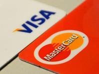 Российский  бизнес пожаловался в ФАС на Visa и MasterCard