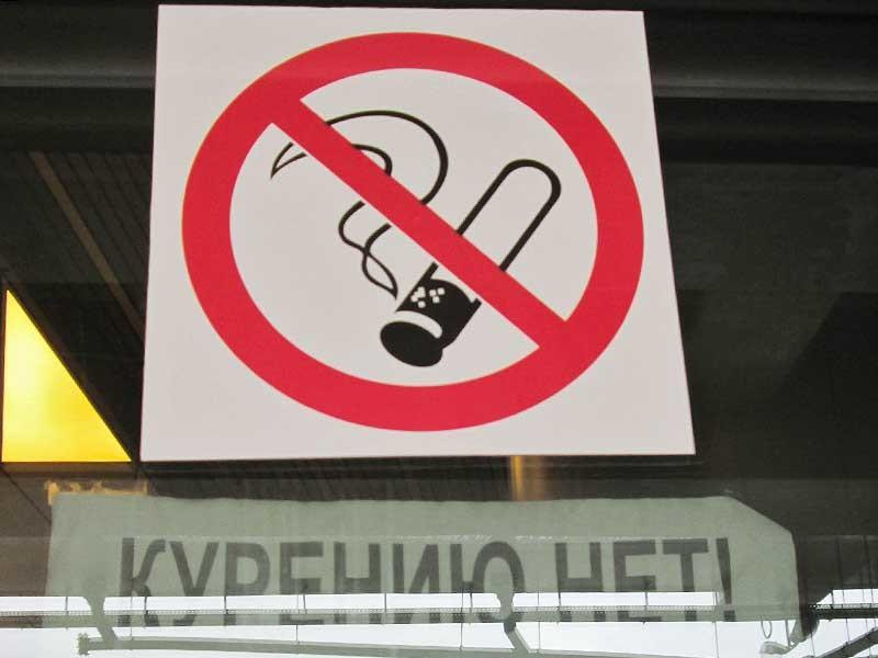 Российский Минфин не поддержал проект антитабачной концепции на 2017-2022 годы, подготовленный в Минздраве