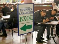МОТ: в 2017 году году число безработных в России не изменится