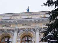 Российский Центробанк отозвал лицензии у трех региональных банков