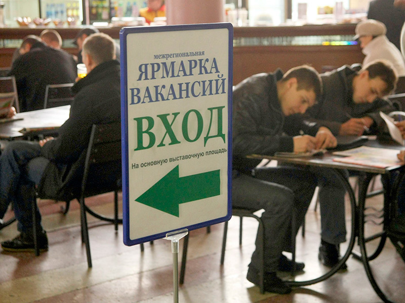 В 2017 году число безработных россиян не изменится и составит 4,3 млн человек