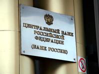 Российский Центробанк  отложил новые правила инвестирования для НПФ