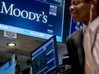 """Moody's повысило прогноз по кредитному рейтингу России до """"стабильного"""""""