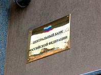 ЦБ РФ снова не стал менять ключевую ставку
