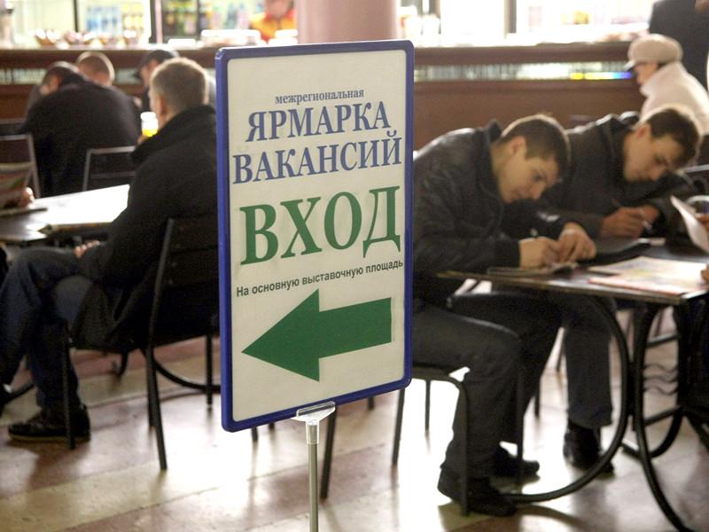 """В России растет число """"хронических"""" безработных - граждан, которые, лишившись места, в течение как минимум года не могут устроиться на новую работу"""