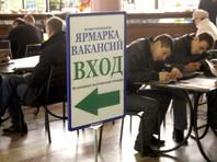 """В России стало больше """"хронических"""" безработных, которые не могут найти работу больше года"""