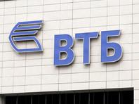 """""""Ведомости"""": треть банка ВТБ могут продать  китайцам"""