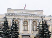 Российский ЦБ отозвал лицензию еще у одного банка