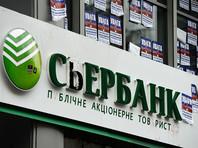"""Сделка по продаже структур """"Сбербанка"""" на Украине сорвалась в последний момент из-за """"сладкой примеси"""""""