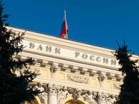 Отозваны лицензии еще у двух банков, зарегистрированных в Москве