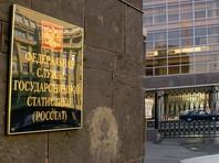 Росстат снова переходит в подчинение Минэкономразвития
