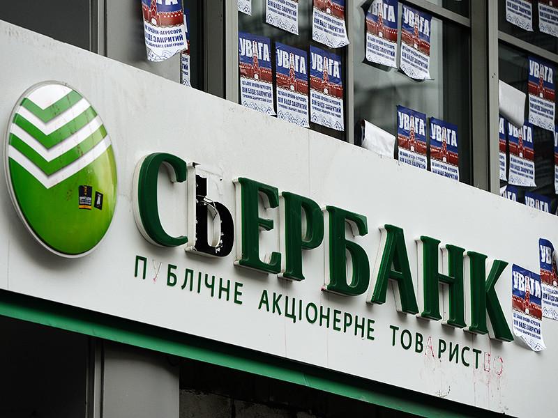 """Сделка по продаже украинских структур """"Сбербанка"""" в последний момент сорвалась"""