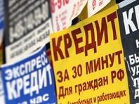 Скоро в России могут запретить выдавать в одни руки несколько микрокредитов