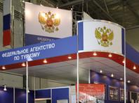 Ростуризм хочет от операторов внутреннего туризма фингарантий для путешествующих по России