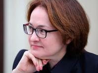 Набиуллина ответила на критику в адрес Банка России