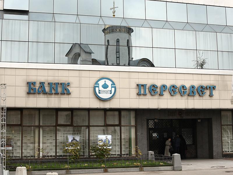 """Банк России одобрил санацию банка """"Пересвет"""" с использованием нового механизма"""
