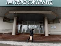 """""""Татфондбанк"""" признан банкротом с """"дырой"""" более 100 млрд рублей в капитале"""