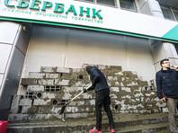 """13 марта на Украине началась блокада """"российских банков"""". Тогда же был выдвинут ультиматум, что если до начала апреля украинская """"дочка"""" российского банка официально не прекратит работать, они сами """"закроют"""" все отделения """"Сбербанка"""" в стране"""