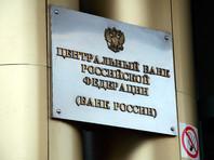 ЦБ РФ впервые ввел временную администрацию в банке, находящемся под западными санкциями