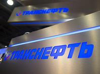 """""""Транснефть"""" обвиняет ФАС в неправомерном вмешательстве в ее деятельность в интересах третьих лиц"""