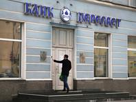 """Банк """"Пересвет"""" уменьшил уставный капитал до 1 рубля"""