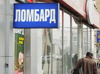 Ломбарды сообщили о новой схеме обналичивания денег