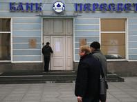"""Пенсионные фонды оказались держателями бумаг банка """"Пересвет"""" на 15 млрд рублей"""