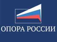 """""""Опора России"""" просит снизить  штрафы и отменить обязанность подавать отчетность, совпадающую с уже предоставленной"""
