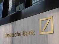 """В США второй раз оштрафовали Deutsche Bank за """"зеркальные сделки"""" в интересах российских клиентов"""