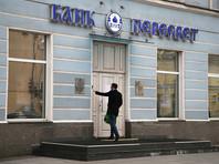 """Банк """"Пересвет"""" перешел под контроль банка ВБРР"""