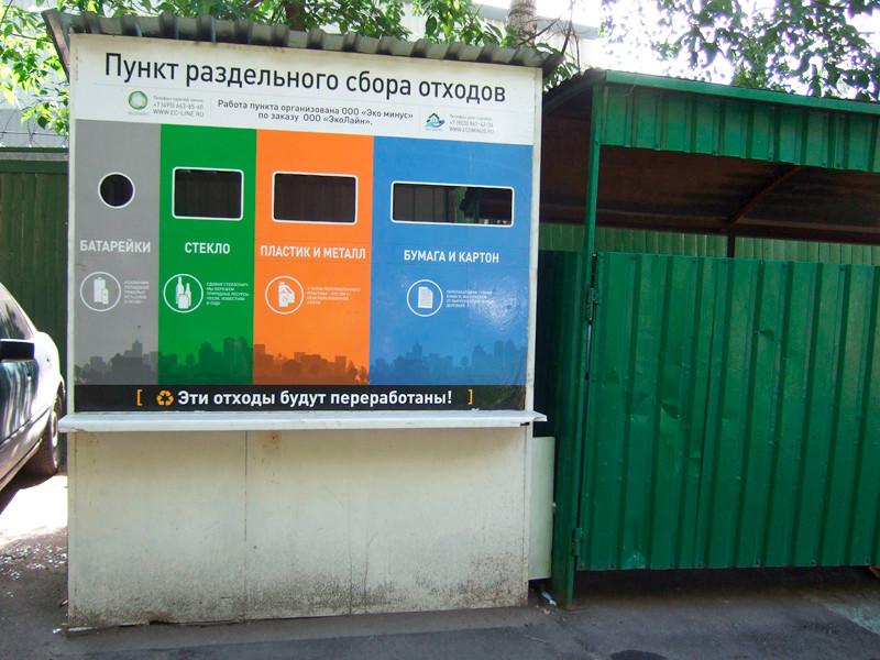 Правительство разрешит россиянам продавать мусор