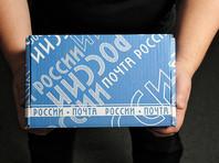 """""""Почта"""" раскроет таможенникам данные о посылках россиян"""