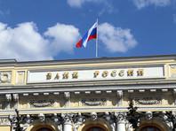 Центробанк отозвал лицензию у двух небанковских кредитных организаций