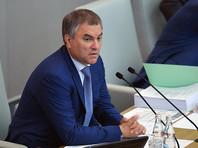 Володин назвал обоснованным вопрос о надежности вложений российских средств в экономику США