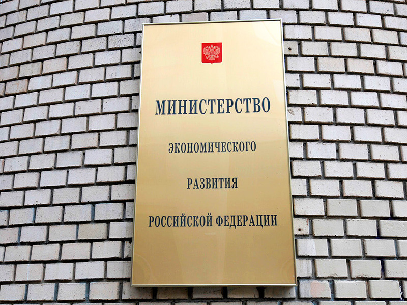 Минэкономразвития просит выделить из бюджета 29 млрд рублей на проект программы повышения производительности труда и поддержки занятости в России до 2020 года