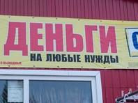 5 млн россиян - заемщики микрофинансовых организаций