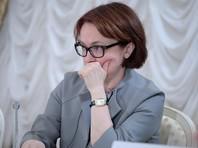 """Глава ЦБ Набиуллина жестко покончила с """"Югрой"""", несмотря на беспрецедентное сопротивление"""