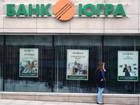 """Вопреки протесту Генпрокуратуры, начались выплаты страховки вкладчикам """"Югры"""""""