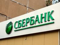 """""""Сбербанк"""" намерен заняться микрофинансированием для малого бизнеса"""