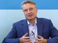 Греф объявил об уходе традиционных банков в историю и призвал успеть воспользоваться технологией криптовалют