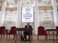 """Восемь крупнейших банков России выходят из АРБ из-за """"единоличных и популистских"""" решений президента"""