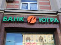 """Акционеры банка """"Югра"""" предложили провести санацию за свой счет"""