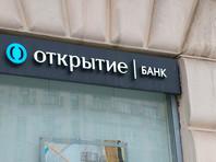 """Банк """"Открытие"""" с 14 июля лишится возможности привлекать деньги бюджета, НПФ и ЦБ"""