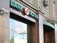 "В арбитражном суде зарегистрирован иск, оспаривающий действия Центробанка против банка ""Югра"""