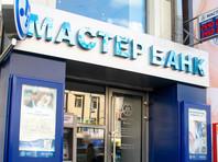 """Менеджеры обанкротившегося """"Мастер-банка""""   осуждены условно и амнистированы по делу об обналичивании"""