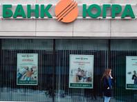 "ЦБ лишил лицензии банк ""Югра"", отказавшись от санации и отвергнув план спасения за счет владельцев"