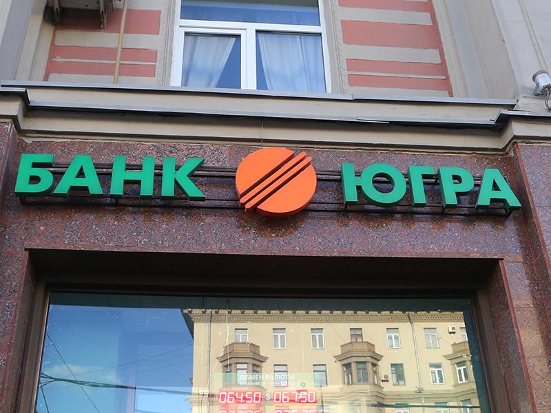 """Тулин отметил, что на сегодня заметных банков с """"безнадежной и опасной для общества"""" моделью ведения бизнеса, как у банка """"Югра"""", не осталось"""