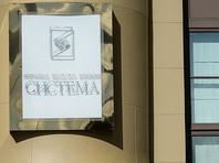 """АФК """"Система"""" просит передать рассмотрение иска """"Роснефти"""" другому суду"""