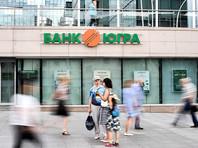 """Центробанк потребовал признать банк """"Югра"""" банкротом"""