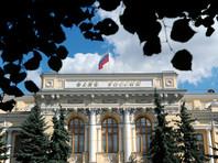 ЦБ снижает порог подозрительных операций клиентов банков с 2 млрд до 1 млрд рублей